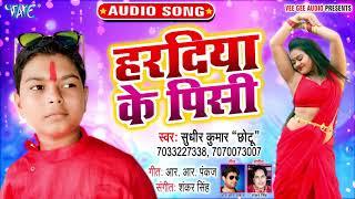#Sudhir Kumar Chhotu का नया सबसे हिट गाना 2019 | Haradiya Ke Pisi | Bhojpuri Hit Song
