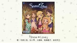 【アイドルマスター】「Snow*Love」(歌:市原仁奈、及川雫、大槻唯、高森藍子、依田芳乃)