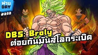 Dragon Ball Super Broly ดูเสร็จถ่ายเลย!! อัพเดทระดับพลังในจักรวาลใหม่!! (OSฟายDay# 202)