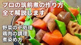 筑前煮|メガネキッチン Megane Kitchen by ケンさんのレシピ書き起こし