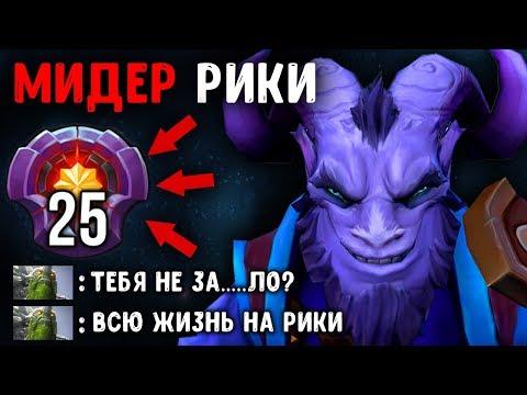видео: МИДОВЫЙ РИКИ ГРОЗА ПРО-ИГРОКОВ! riki mmr hunter dota 2