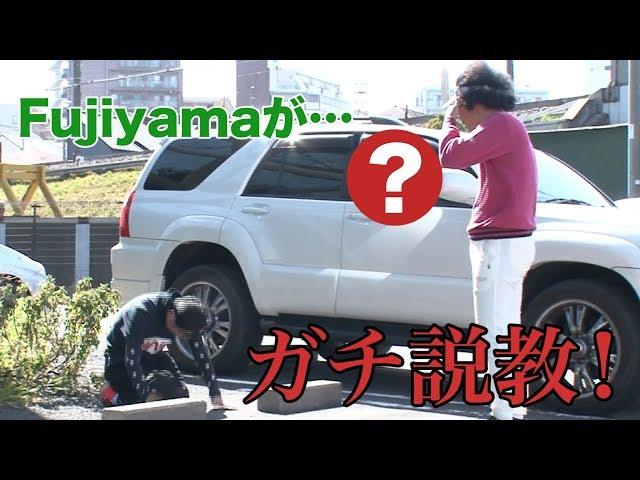 やっちまったぁ…ゴルフ練習場でFujiyamaの車に⁉︎【SUSHI★BOYSのいたずら #134】