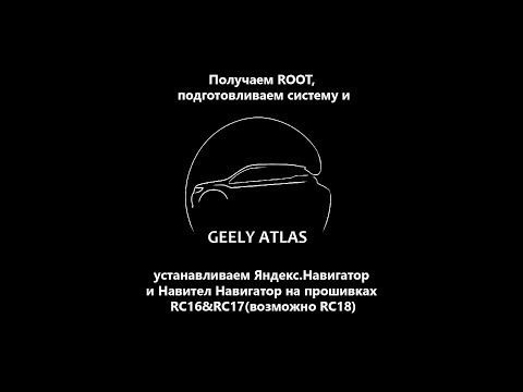 Получение ROOT, подготовка системы и установка Яндекс.Навигатора и Навител Навигатора