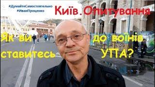 Київ Як ставитесь до воїнів УПА соц опитування Іван Проценко