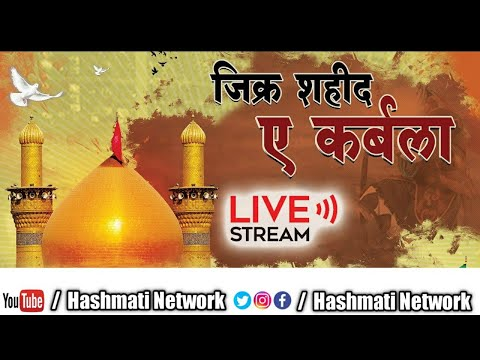 Part 01 :- Karbala Ka Khooni Manzar ll Gulam Mohiuddin Subhani( رحمة الله عليه )
