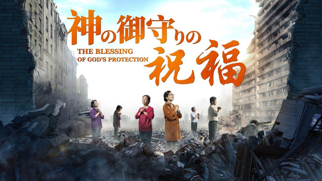 キリスト教映画「神の御守りの祝福」 災難の中の奇跡 日本語