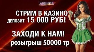 🔥🔥🔥 СУПЕР УДАЧЛИВЫЙ ЛУДОВОД КАЗИНО🔥🔥🔥  НОВЫЕ КАЗИНО В ОПИСАНИИ ПОПЫТАЙ УДАЧУ!