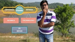 Difference between Science & Technology in Hindi   Subodh Fating