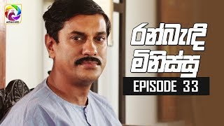 Ran Bandi Minissu Episode 33 || 30th May 2019 Thumbnail