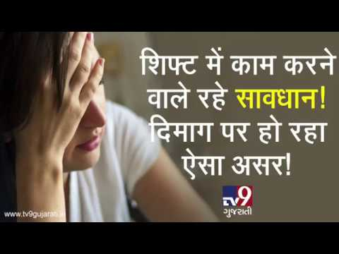 Your job shift has great impact on your health, know how | TV9GujaratiNews thumbnail