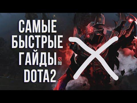 видео: Самый быстрый гайд - shadow fiend/Шедоу Финд/СФ/sf dota 2