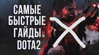 видео Гайд СФ в Дота 2, как играть за Shadow Fiend Невермор в Dota 2