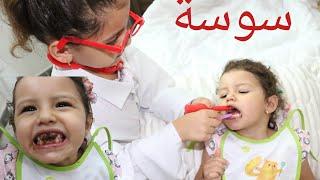 دكتورة الاسنان خلعت ضرس ماسة🦷 | اسنانها فيها سوسة👹 | doctor chickup
