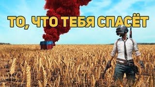 Музыкальный клип PLAYERUNKNOWN'S BATTLEGROUNDS | PUBG