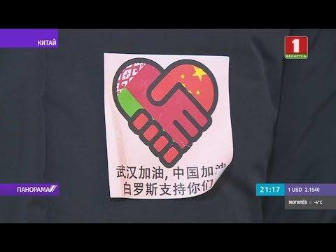 Второй белорусский груз с гуманитарной помощью доставлен в Пекин. Панорама