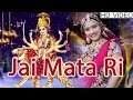 Download Jagdamba Mataji Bhajan : Jai Mata Ri | Anil Dewra | New Devotional Song | Rajasthani Songs 2015 MP3 song and Music Video