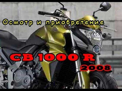 CB1000R 2008 осмотр+приобретение+транспортировка.