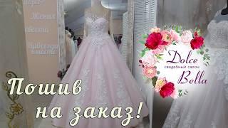 Заказное свадебное платье