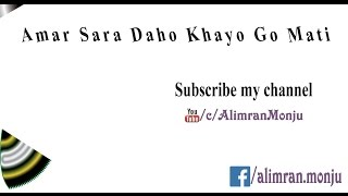 Amar Sara Deho Kheyo Go Mati [Bangla Karaoke With Lyrics]