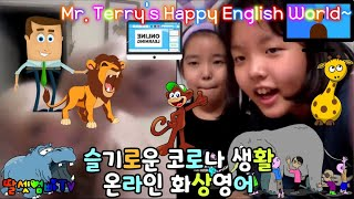 온라인 화상영어41(초등영어) 랜선 영어캠프: Mr. …