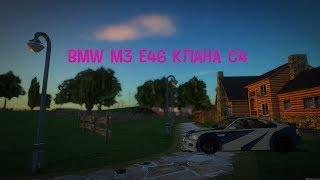 BMW M3 e46 Клана C4 | Smotra MTA #3