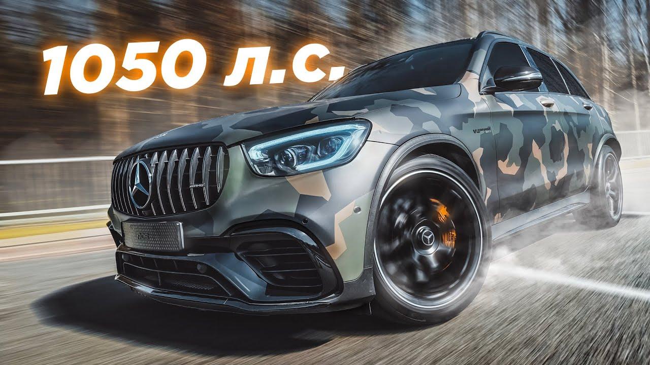 УБИЙЦА для X5M 1000 л.с. 2.7 до 100! GLC 63 от GAD MOTORS! 1050 л.с. и 1200 Нм. Mercedes-AMG. Тест.