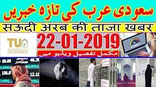 Saudi Arabia Latest News   22-1-2019   Latest Saudi News Urdu Hindi Today Online   MJH Studio