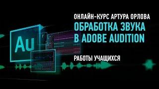 Обработка звука в Adobe Audition CC 2017. Работы учащихся курса