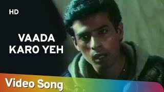 Movie: gunehgar (1995) song: vaada karo yeh starcast: atul agnihotri, pooja bhatt, mithun chakraborty singer: kumar sanu, alka yagnik lyricist: maan singh de...