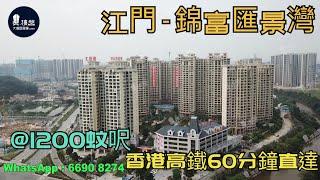錦富匯景灣_江門|@1200蚊呎|香港高鐵直達|香港銀行按揭 2021