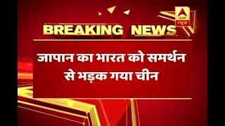 Japan backs India on Doklam issue enrages China For latest breaking...