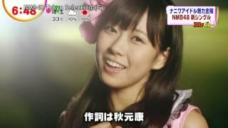 2012.08.08 ON AIR 【出演】 NMB48(山本彩/山田菜々/福本愛菜) (10....