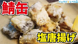 Deep-fried mackerel canned salt | Recipes transcribed by cooking researcher Ryuji's Buzz Recipe