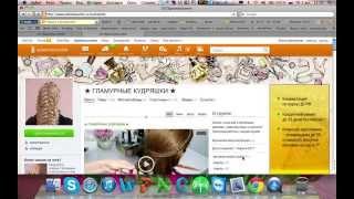 Видео #3 Анализ групп в Одноклассниках для размещения рекламы.(Видео #3 Анализ групп в Одноклассниках для размещения рекламы. Здесь Вы узнаете на что необходимо обращать..., 2014-08-05T21:52:49.000Z)