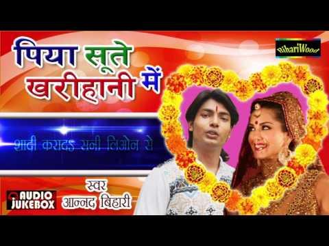 HD शादी करादा बेबी डॉल से * Shadi Karada Sunny Leone Se # Anand Bihari ** Bhojpuri Hot Song New