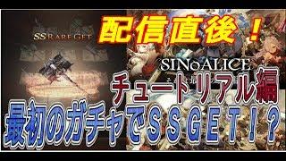 【シノアリス】配信したてにやってみた!最初のガチャでSSGET!? すずきさあや 検索動画 21