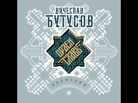 Вячеслав Бутусов и Орден Славы - Идиот (альбом - Аллилуйя 2019)