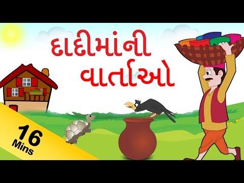 Grandma Stories For Kids In Gujarati | દાદી કથાઓ | Gujarati Grandma Stories Collection