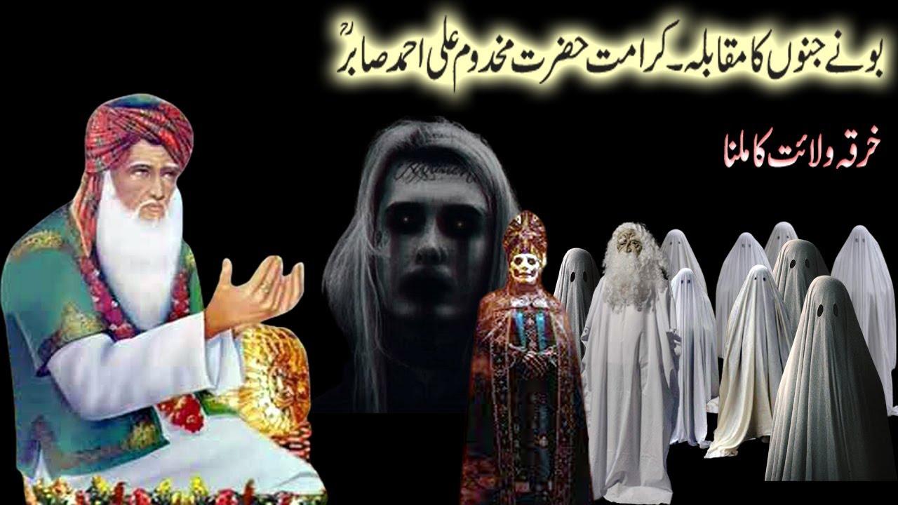Hazrat Ali Ahmed Sabir kaliyar Aur BONNY Jinno Ka Muqabla/बौना भूत और हज़रत अली अहमद साबिर कलियार