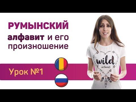 Видео уроки румынского языка для начинающих