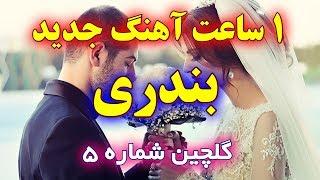 آهنگ های شاد بندری توپ | خوراک رقص و جشن عروسی | Ahang Shad arosi irani 2019