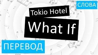 Скачать Tokio Hotel What If Перевод песни На русском Слова Текст