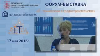 Форум-выставка ''IT-технологии в градостроительстве''