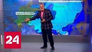 """Погода 24"": антициклон-монстр"