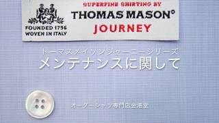 Thomas Mason Journey トーマスメイソンのジャーニーシリーズの生地メンテナンスに関して。 thumbnail