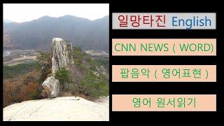 CNN NEWS ( word, phrase, clause ) 2021, 1, 23th