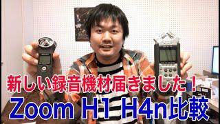 新しい録音機材届きました!【Zoom H1とH4nを比べてみた】