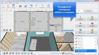 Дизайн Интерьера 2.0 - обзорный видеоурок