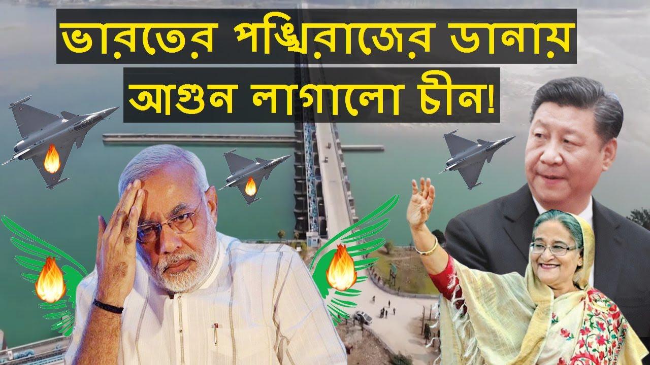 বাংলাদেশের জন্য ভারতের পঙ্খিরাজের ডানায় আগুন লাগালো চীন! China vs India Teesta Great Project