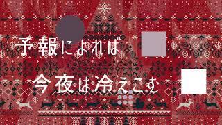 スキマスイッチ / クリスマスがやってくる (lyric video short ver.)